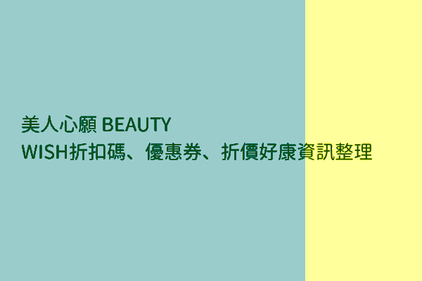美人心願 BEAUTY WISH折扣碼、優惠券、折價好康資訊整理 post thumbnail image