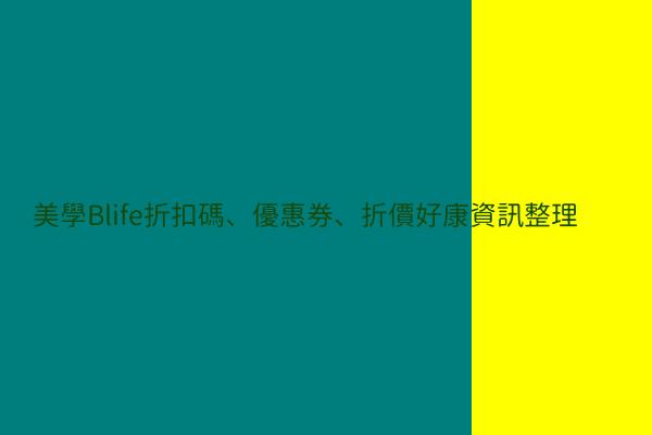 美學Blife折扣碼、優惠券、折價好康資訊整理 post thumbnail image