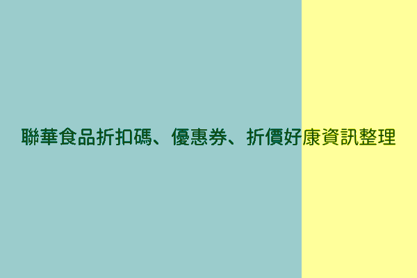 聯華食品折扣碼、優惠券、折價好康資訊整理 post thumbnail image