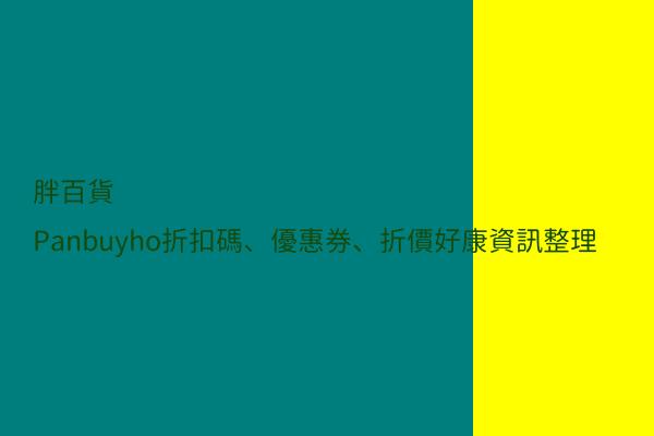 胖百貨 Panbuyho折扣碼、優惠券、折價好康資訊整理 post thumbnail image