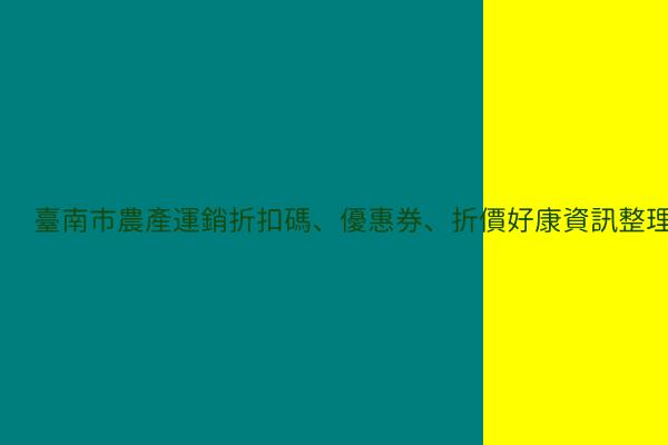 臺南市農產運銷折扣碼、優惠券、折價好康資訊整理 post thumbnail image