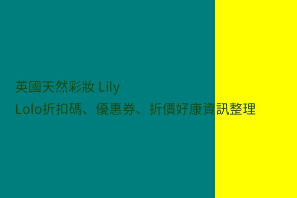 英國天然彩妝 Lily Lolo折扣碼、優惠券、折價好康資訊整理 post thumbnail image