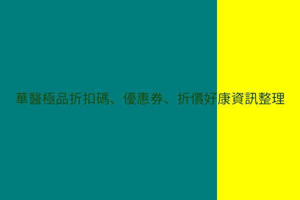 華醫極品折扣碼、優惠券、折價好康資訊整理 post thumbnail image