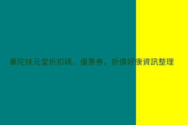 華陀扶元堂折扣碼、優惠券、折價好康資訊整理 post thumbnail image