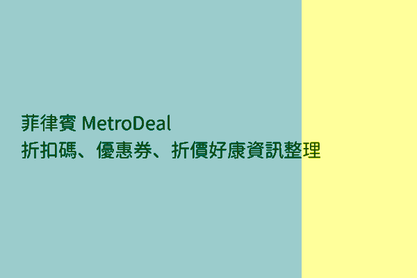 菲律賓 MetroDeal 折扣碼、優惠券、折價好康資訊整理 post thumbnail image
