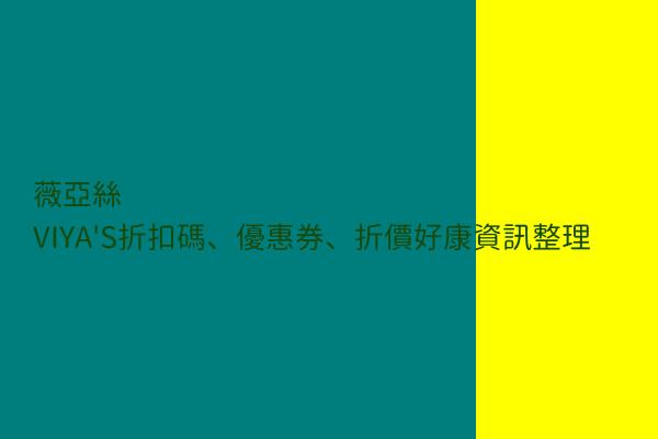 薇亞絲 VIYA'S折扣碼、優惠券、折價好康資訊整理 post thumbnail image