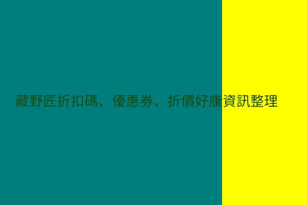藏野匠折扣碼、優惠券、折價好康資訊整理 post thumbnail image