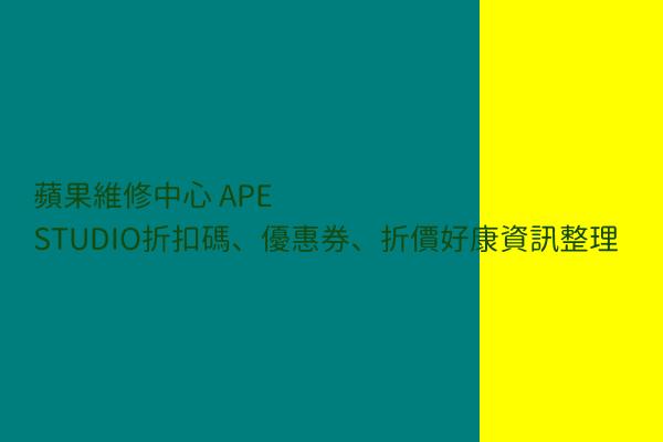 蘋果維修中心 APE STUDIO折扣碼、優惠券、折價好康資訊整理 post thumbnail image