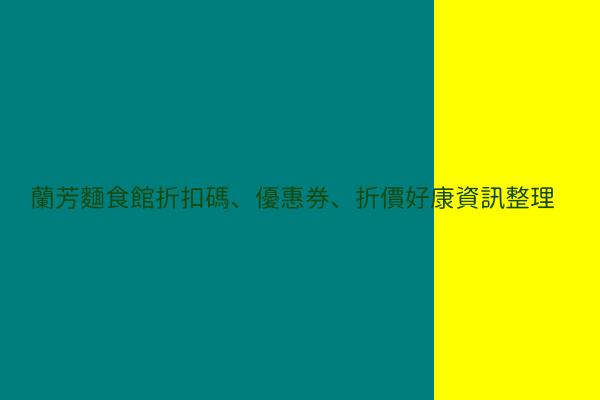 蘭芳麵食館折扣碼、優惠券、折價好康資訊整理 post thumbnail image