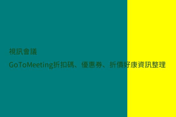 視訊會議 GoToMeeting折扣碼、優惠券、折價好康資訊整理 post thumbnail image