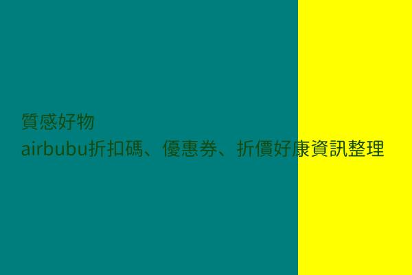 質感好物 airbubu折扣碼、優惠券、折價好康資訊整理 post thumbnail image
