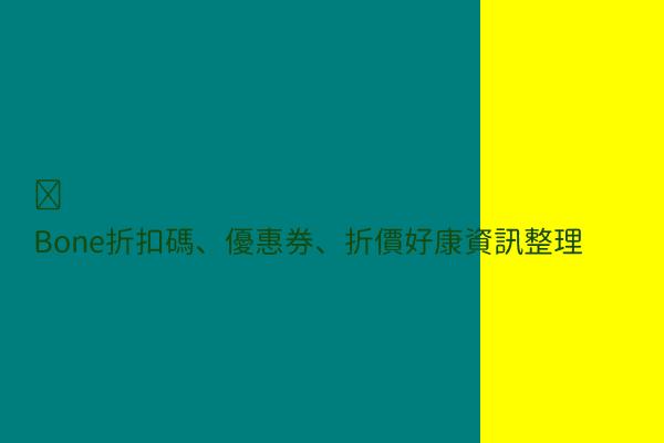 蹦 Bone折扣碼、優惠券、折價好康資訊整理 post thumbnail image