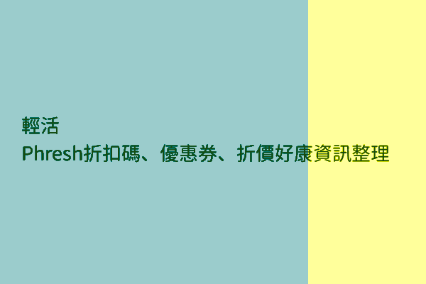輕活 Phresh折扣碼、優惠券、折價好康資訊整理 post thumbnail image