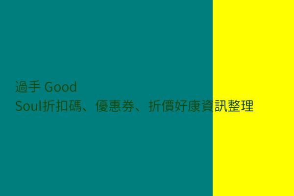 過手 Good Soul折扣碼、優惠券、折價好康資訊整理 post thumbnail image