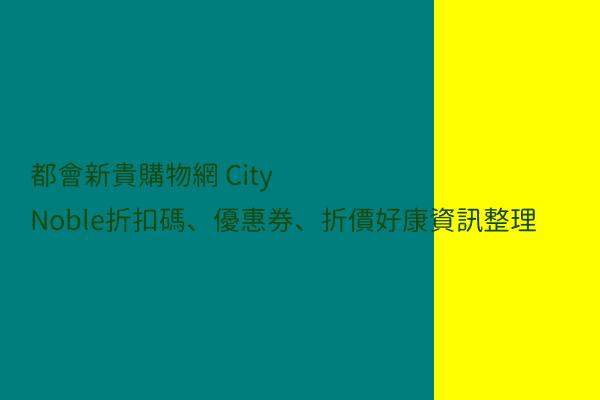 都會新貴購物網 City Noble折扣碼、優惠券、折價好康資訊整理 post thumbnail image