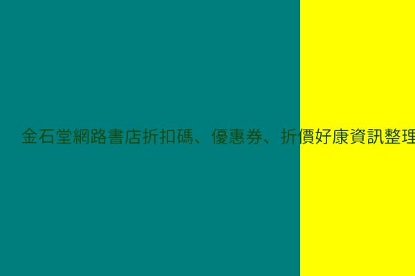 金石堂網路書店折扣碼、優惠券、折價好康資訊整理 post thumbnail image