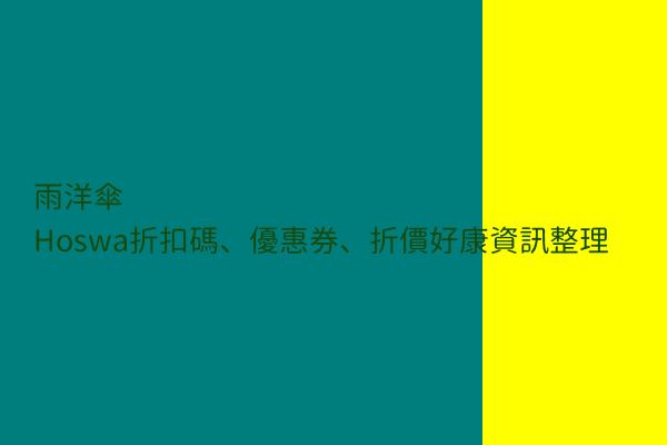雨洋傘 Hoswa折扣碼、優惠券、折價好康資訊整理 post thumbnail image