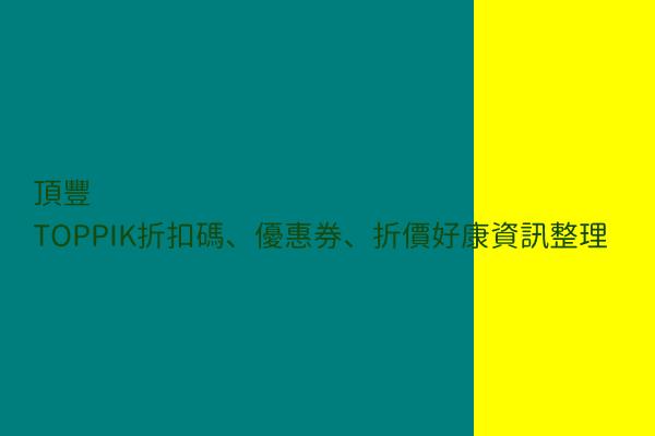 頂豐 TOPPIK折扣碼、優惠券、折價好康資訊整理 post thumbnail image