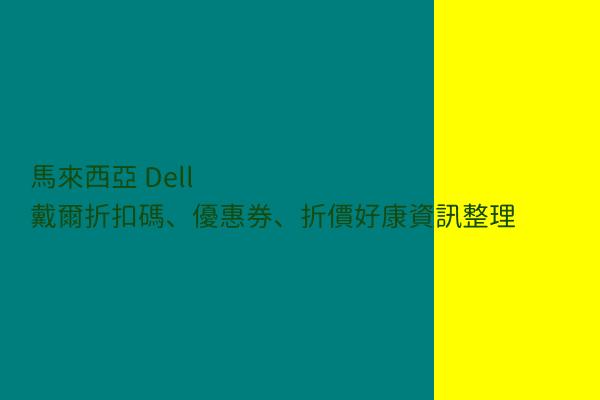 馬來西亞 Dell 戴爾折扣碼、優惠券、折價好康資訊整理 post thumbnail image