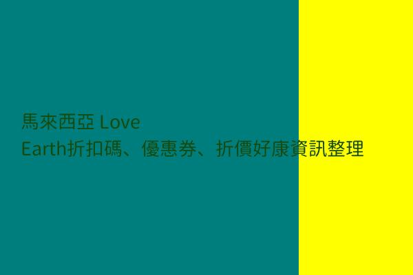 馬來西亞 Love Earth折扣碼、優惠券、折價好康資訊整理 post thumbnail image