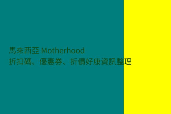 馬來西亞 Motherhood 折扣碼、優惠券、折價好康資訊整理 post thumbnail image