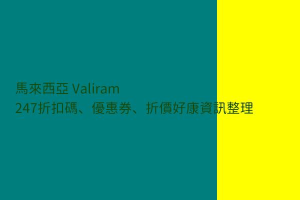 馬來西亞 Valiram 247折扣碼、優惠券、折價好康資訊整理 post thumbnail image