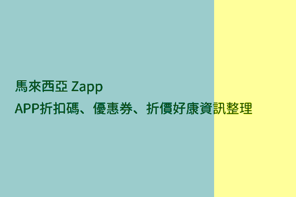 馬來西亞 Zapp APP折扣碼、優惠券、折價好康資訊整理 post thumbnail image
