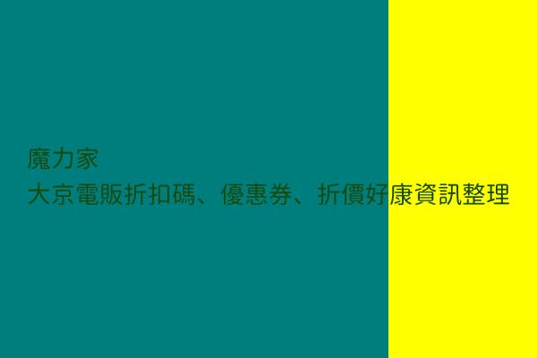 魔力家 大京電販折扣碼、優惠券、折價好康資訊整理 post thumbnail image