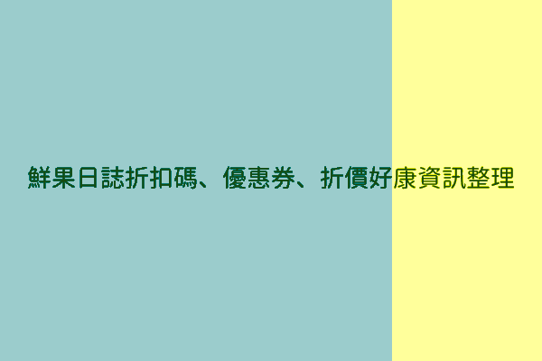 鮮果日誌折扣碼、優惠券、折價好康資訊整理 post thumbnail image