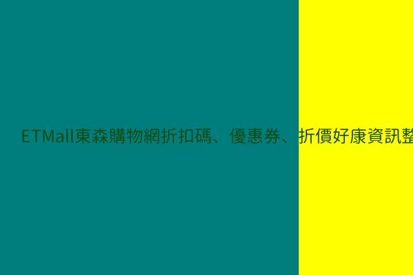 ETMall東森購物網折扣碼、優惠券、折價好康資訊整理 post thumbnail image