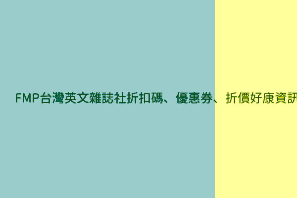 FMP台灣英文雜誌社折扣碼、優惠券、折價好康資訊整理 post thumbnail image