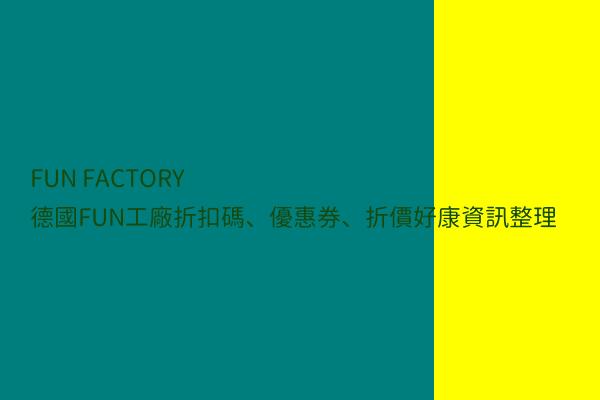 FUN FACTORY 德國FUN工廠折扣碼、優惠券、折價好康資訊整理 post thumbnail image