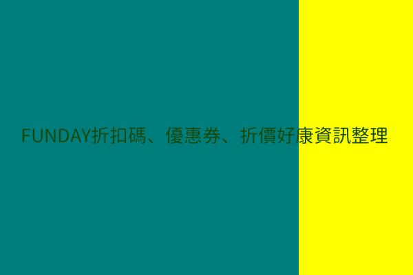 FUNDAY折扣碼、優惠券、折價好康資訊整理 post thumbnail image