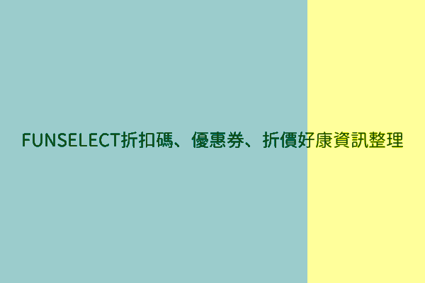 FUNSELECT折扣碼、優惠券、折價好康資訊整理 post thumbnail image