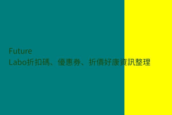 Future Labo折扣碼、優惠券、折價好康資訊整理 post thumbnail image