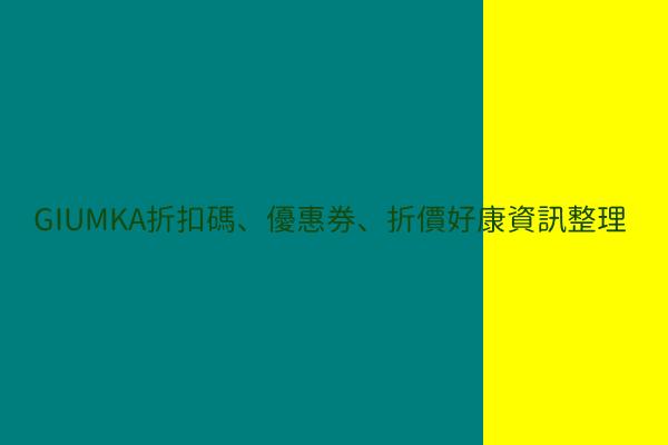 GIUMKA折扣碼、優惠券、折價好康資訊整理 post thumbnail image