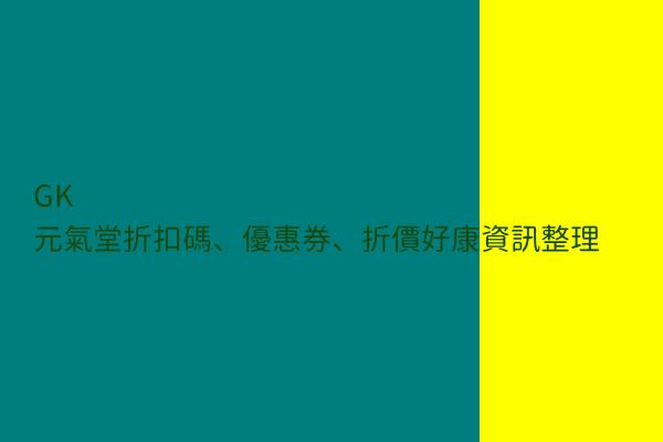 GK 元氣堂折扣碼、優惠券、折價好康資訊整理 post thumbnail image