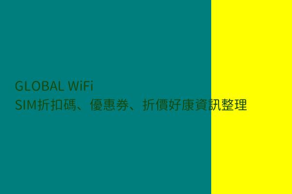 GLOBAL WiFi SIM折扣碼、優惠券、折價好康資訊整理 post thumbnail image