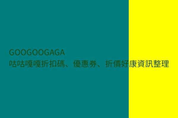 GOOGOOGAGA 咕咕嘎嘎折扣碼、優惠券、折價好康資訊整理 post thumbnail image