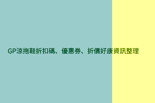 GP涼拖鞋折扣碼、優惠券、折價好康資訊整理 post thumbnail image