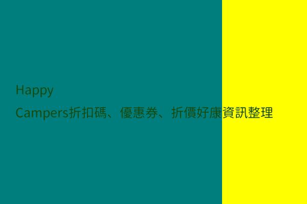 Happy Campers折扣碼、優惠券、折價好康資訊整理 post thumbnail image
