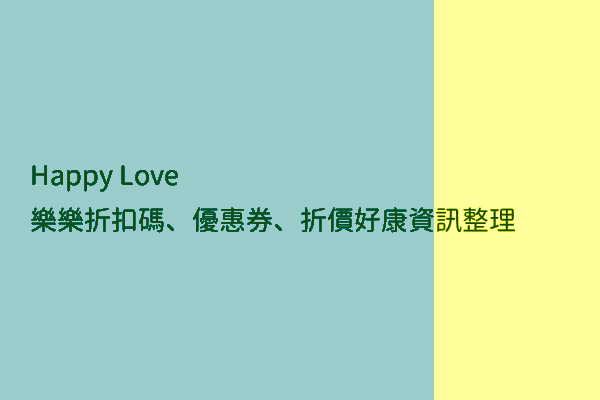 Happy Love 樂樂折扣碼、優惠券、折價好康資訊整理 post thumbnail image