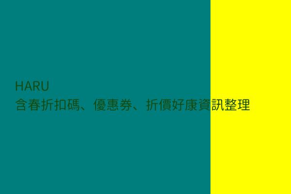 HARU 含春折扣碼、優惠券、折價好康資訊整理 post thumbnail image