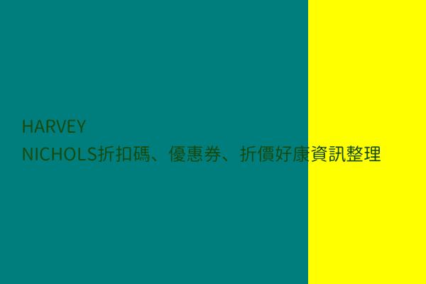 HARVEY NICHOLS折扣碼、優惠券、折價好康資訊整理 post thumbnail image