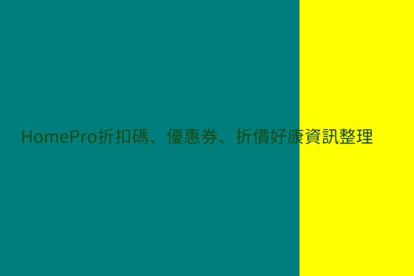 HomePro折扣碼、優惠券、折價好康資訊整理 post thumbnail image