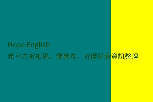 Hope English 希平方折扣碼、優惠券、折價好康資訊整理 post thumbnail image