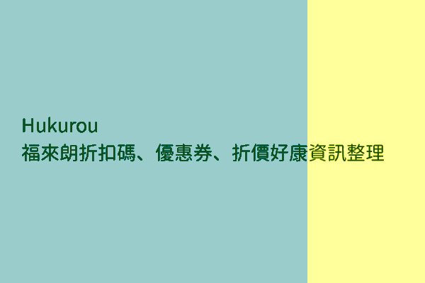 Hukurou 福來朗折扣碼、優惠券、折價好康資訊整理 post thumbnail image