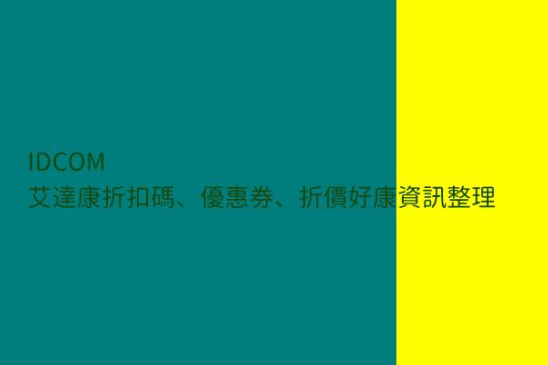 IDCOM 艾達康折扣碼、優惠券、折價好康資訊整理 post thumbnail image
