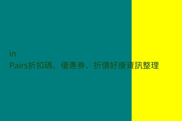 in Pairs折扣碼、優惠券、折價好康資訊整理 post thumbnail image
