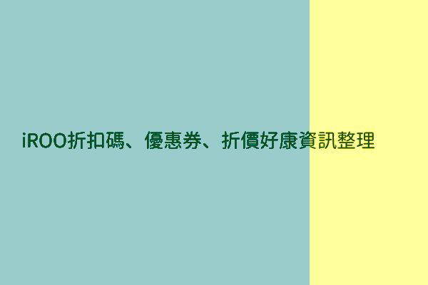 iROO折扣碼、優惠券、折價好康資訊整理 post thumbnail image